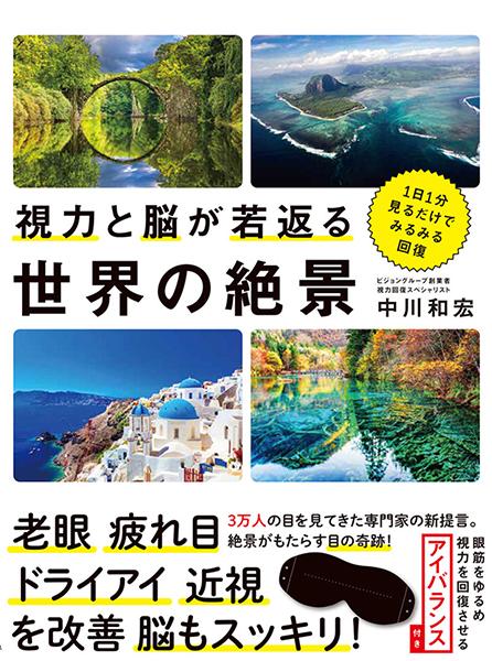 視力_cover_cc2017_01_1004