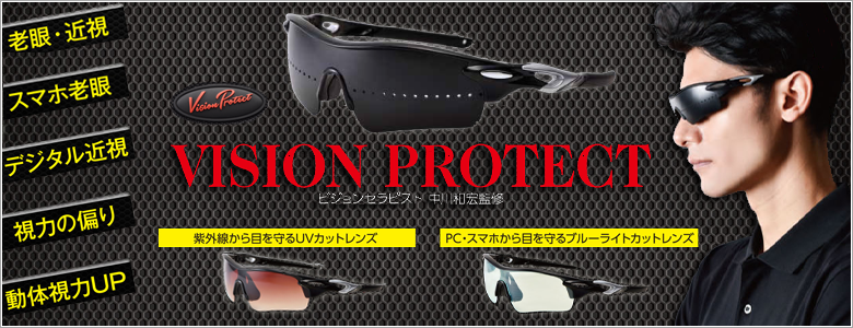 VISIONPROTECT