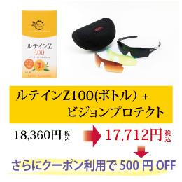 ルテインZ100 ビジョンプロテクト