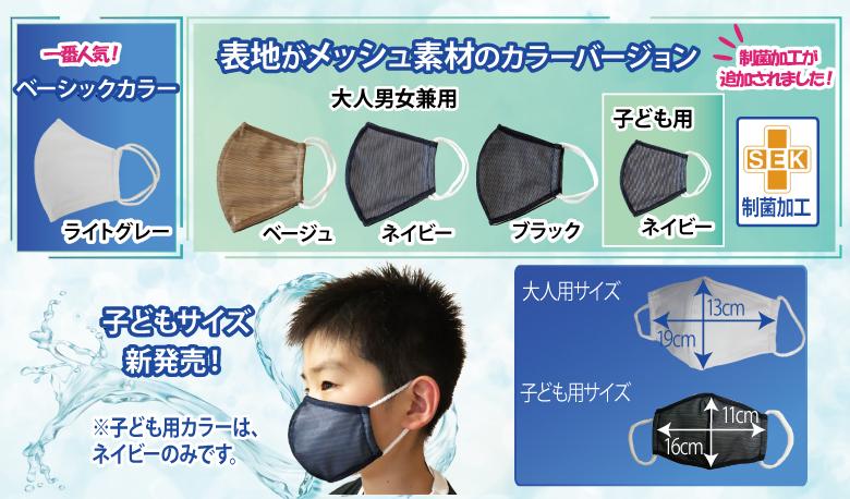 夏向けひんやりマスク