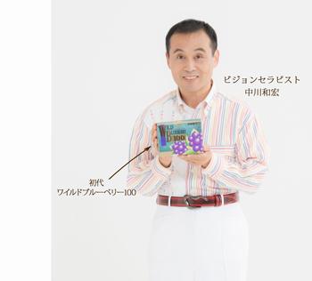 開発者 中川和宏