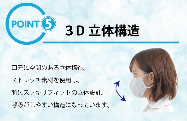マスク マスク 立体構造 呼吸がしやすい
