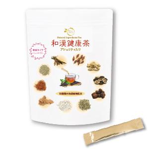和漢健康茶新発売